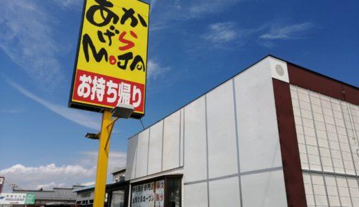 【新店情報】からあげMOJA(もじゃ)名取店|8月1日オープン予定