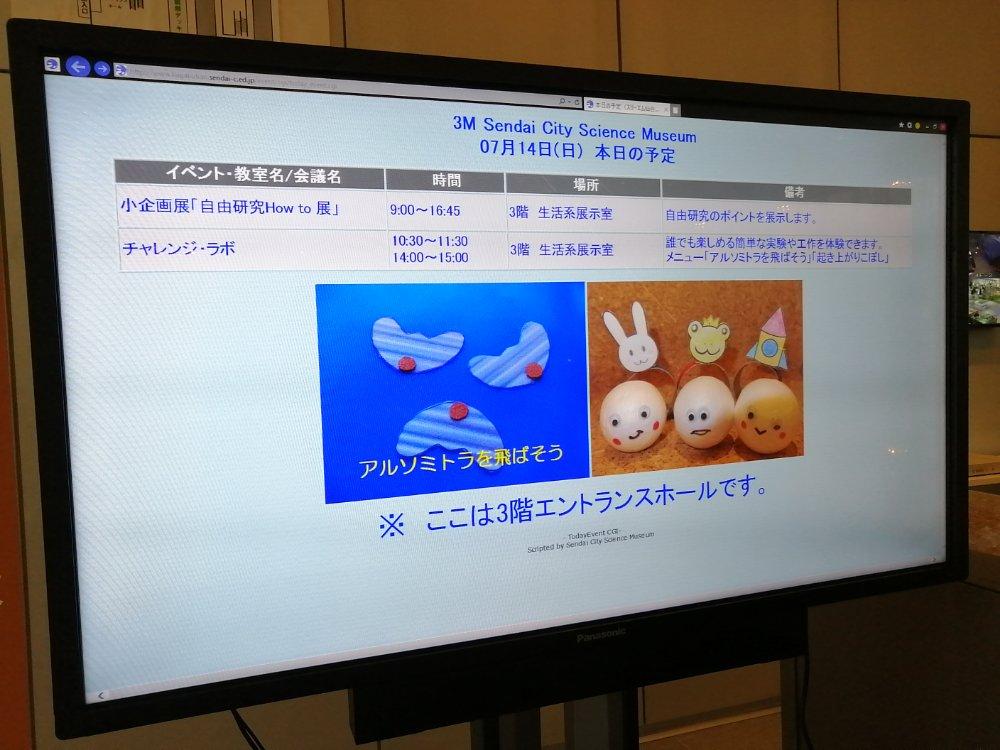 仙台市科学館のイベント・教室