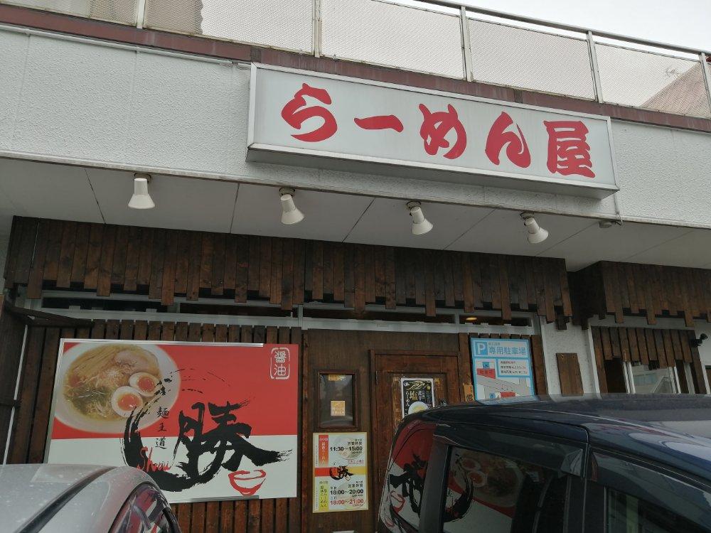 南光台のラーメン屋さん 麺王道勝