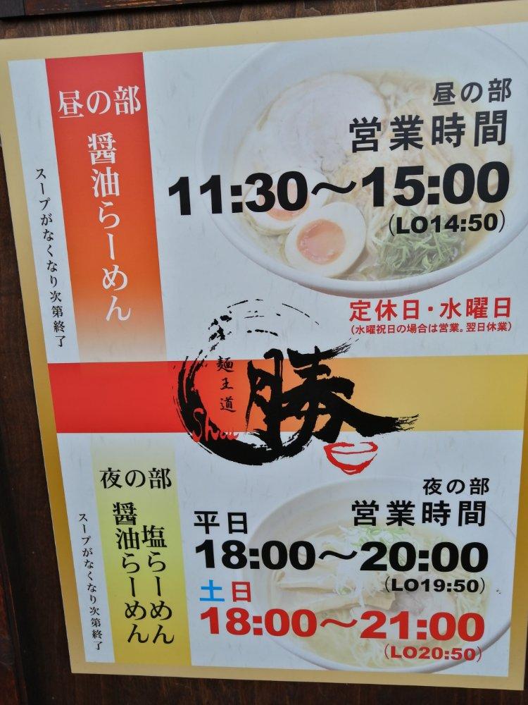 麺王道勝の営業時間