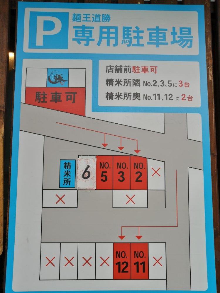 麺王道勝の駐車場マップ