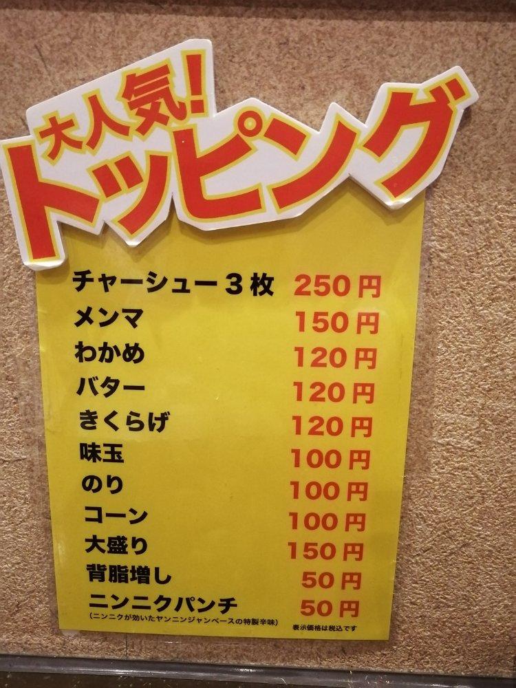 麺王道勝のトッピングメニュー