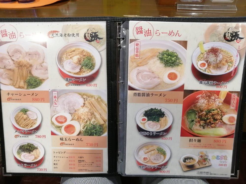麺王道 勝のメニュー