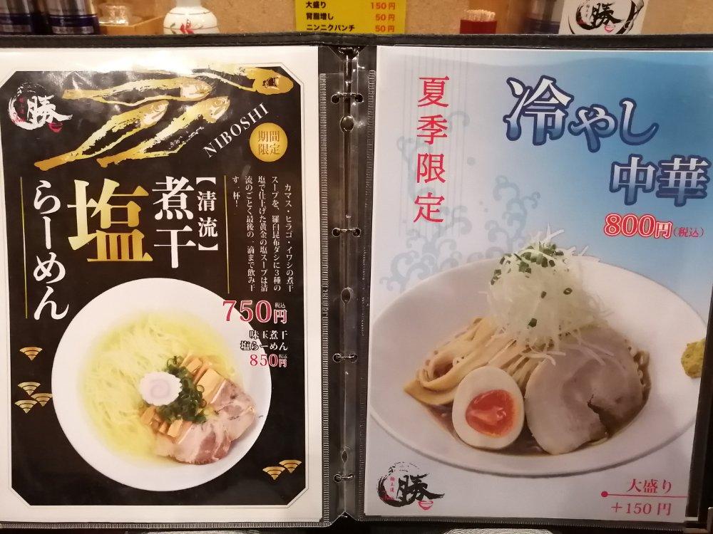 麺王道勝の限定メニュー