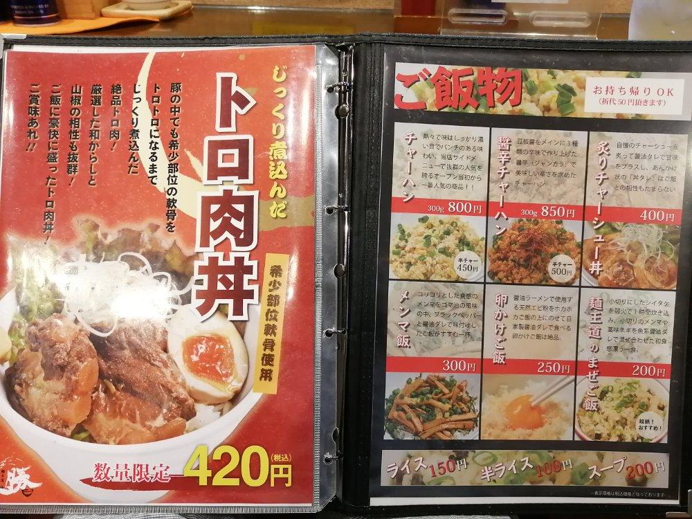 麺王道 勝のごはんものメニュー