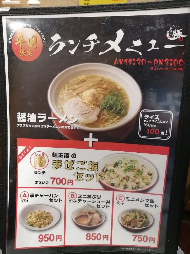 麺王道勝の平日限定ランチメニュー