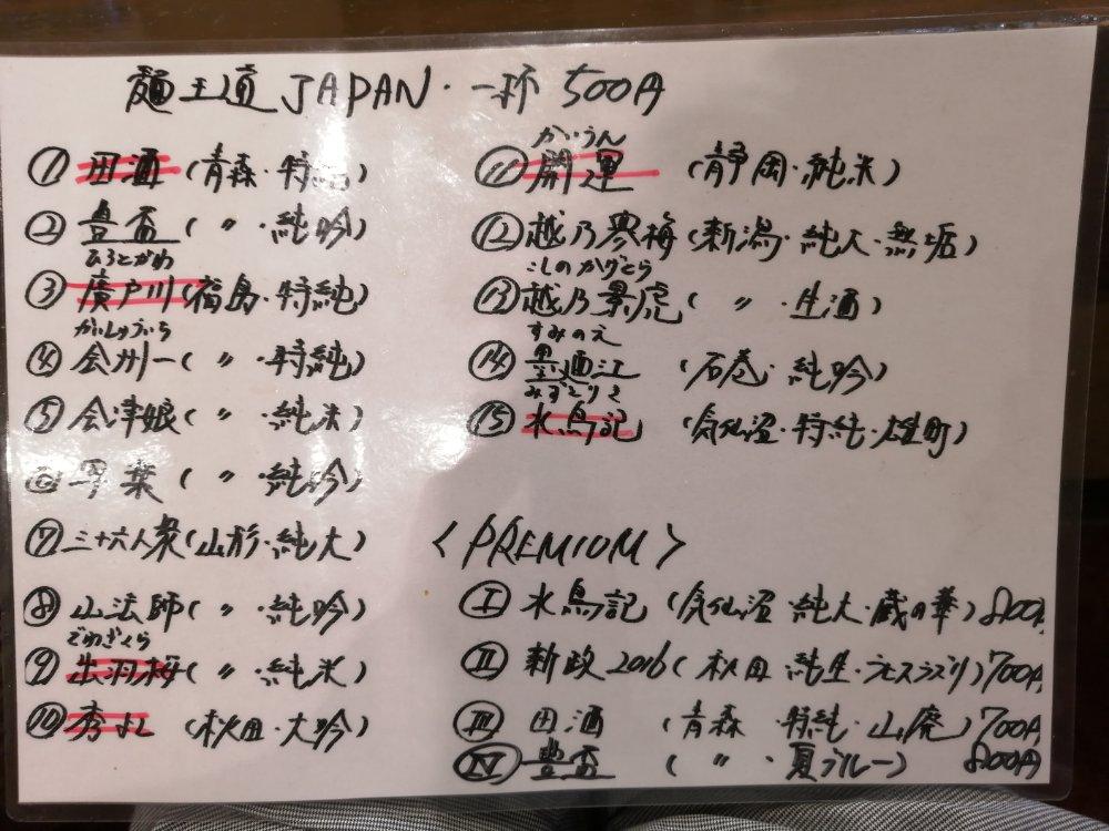 麺王道勝の日本酒メニュー