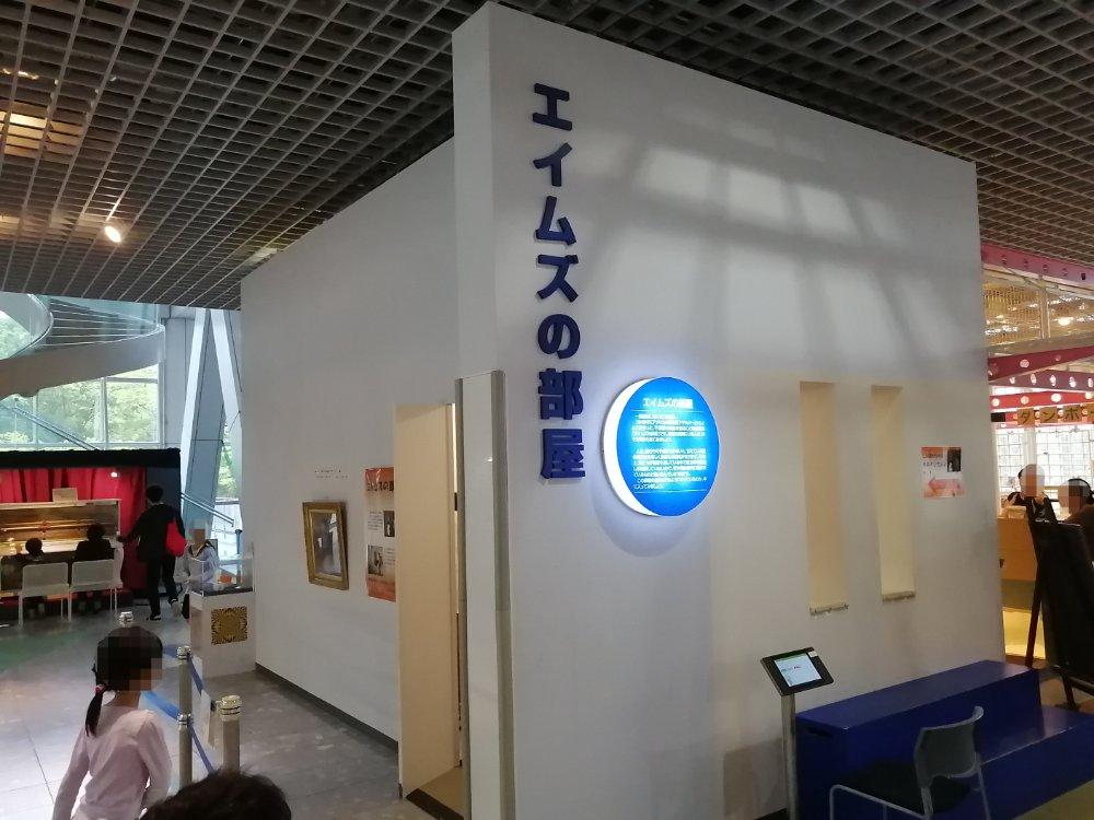 仙台市科学館 エイムズの部屋