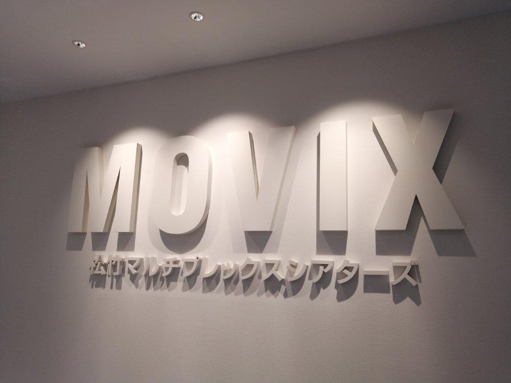 ムービックス仙台
