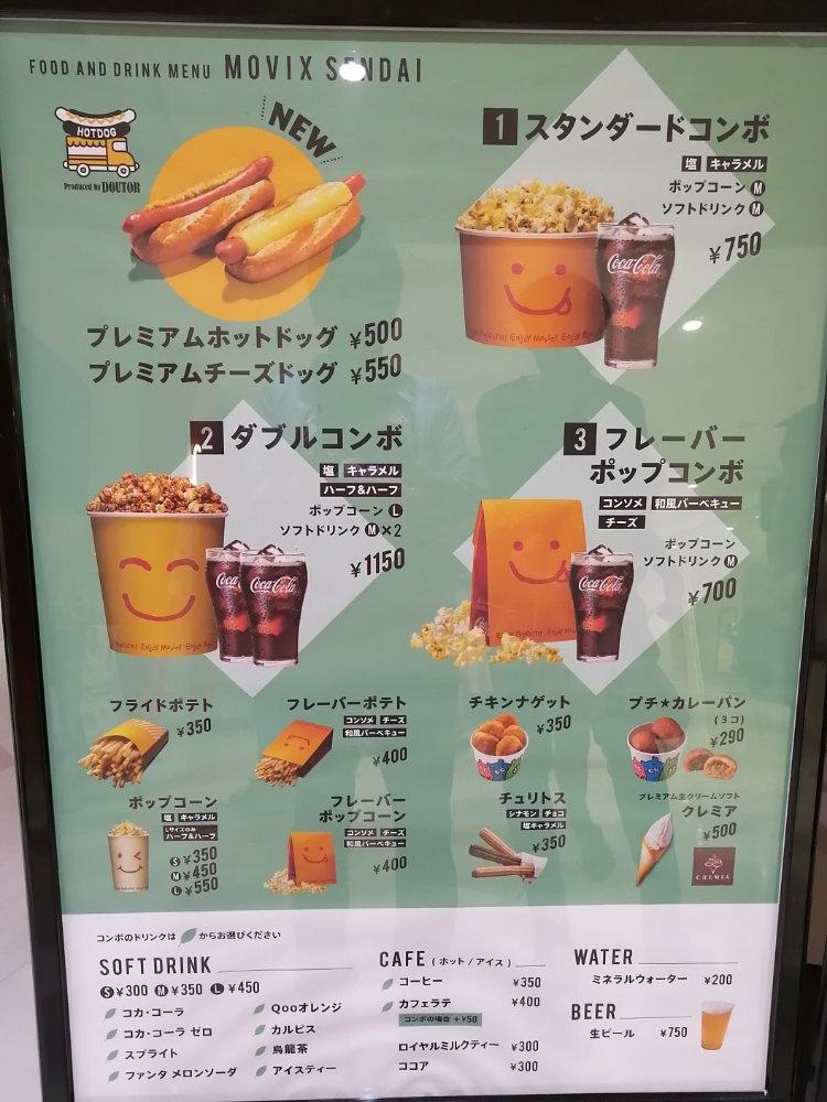 ムービックス仙台の売店メニュー