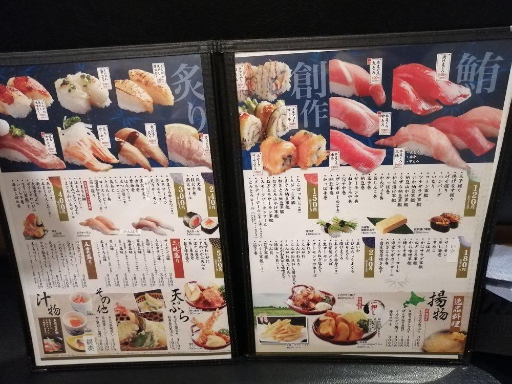 函館回転寿司 函太郎 ザモール仙台長町店のメニュー