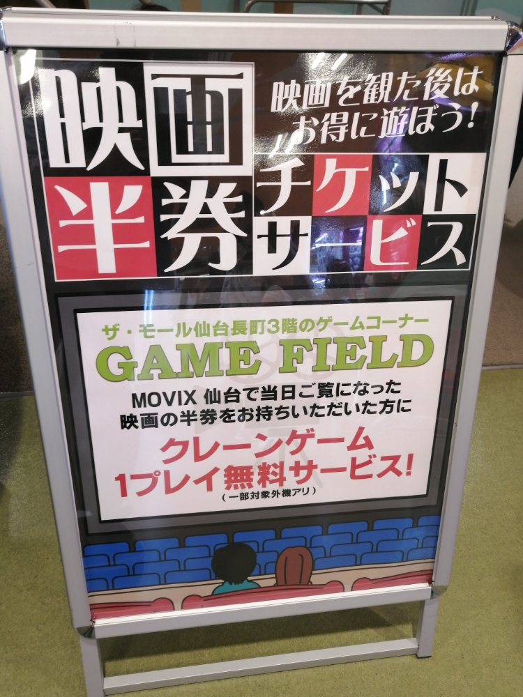 ムービックス仙台のクレーンゲーム無料