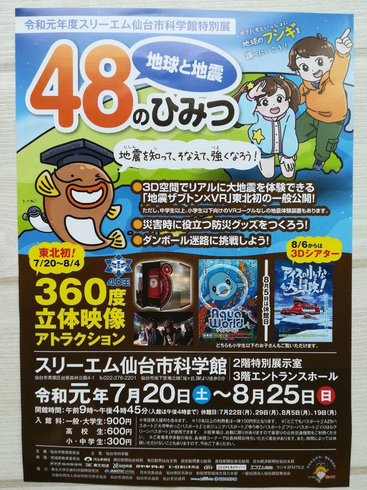 スリーエム仙台市科学館の夏イベント「地球と地震48のひみつ」