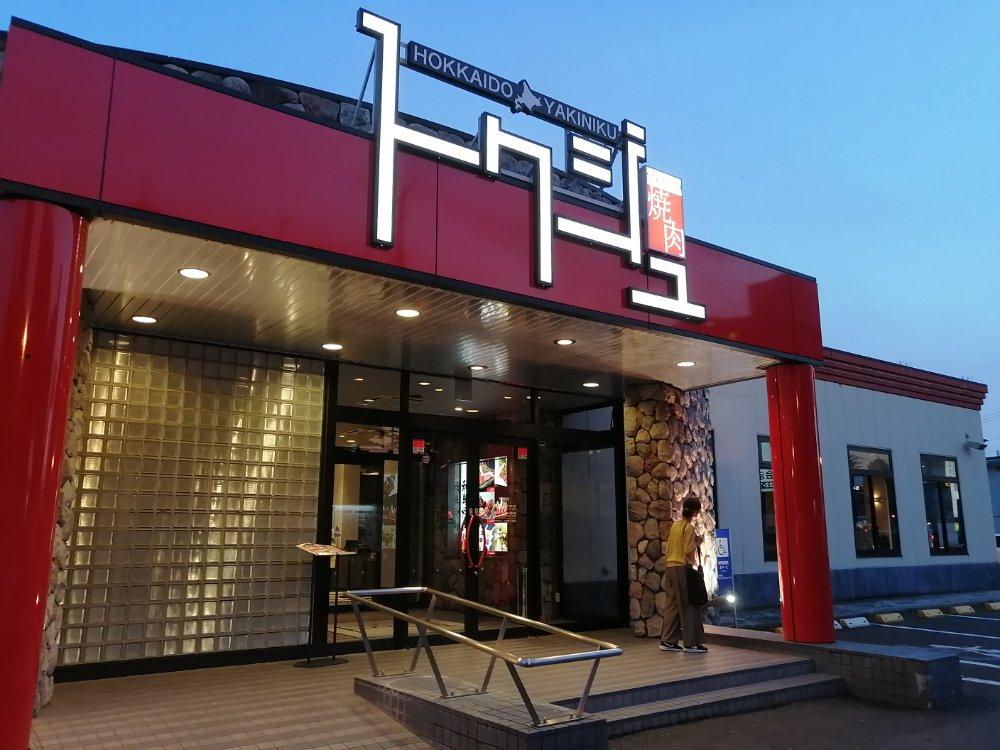 北海道焼肉トクジュ仙台長町店