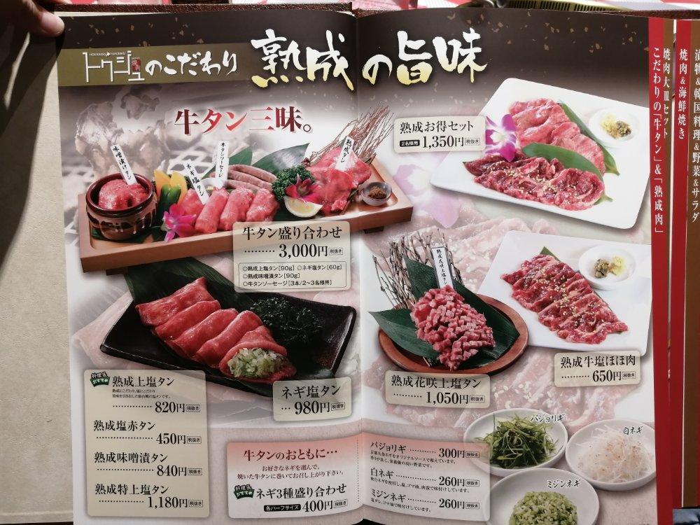 トクジュの熟成肉
