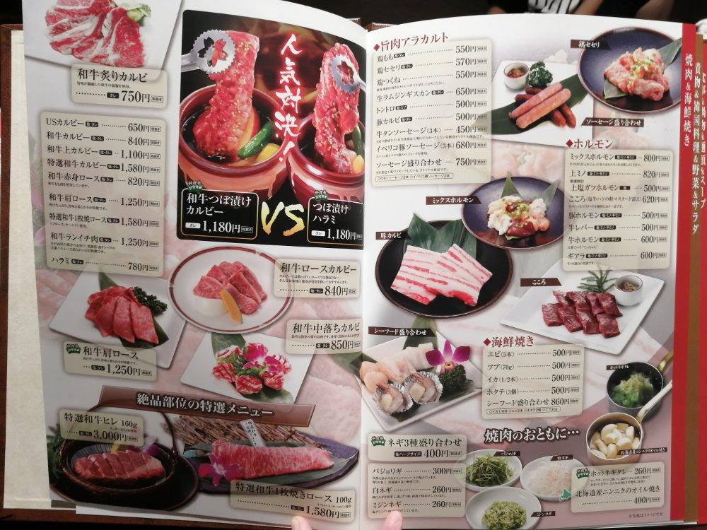北海道焼肉ドクジュ仙台長町店のメニュー