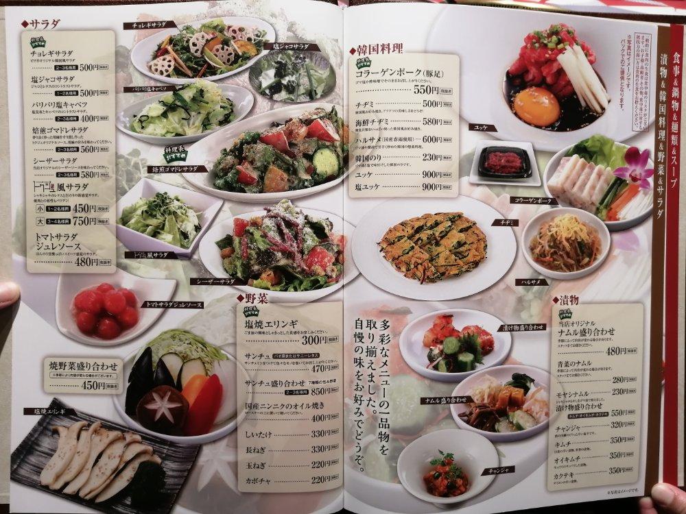 北海道焼肉ドクジュ仙台長町店のサラダなど