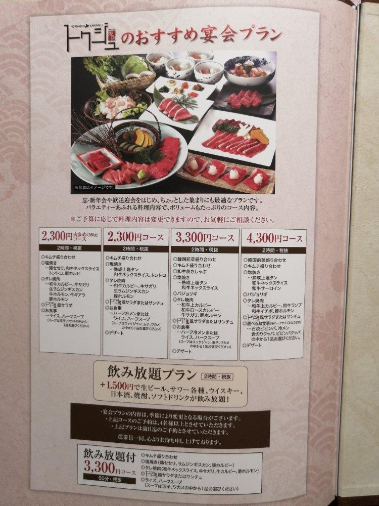 北海道焼肉ドクジュ仙台長町店の宴会プラン