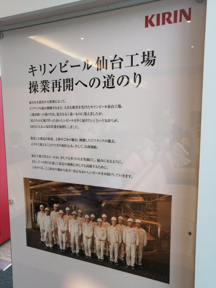キリンビール仙台工場創業再開への道のり