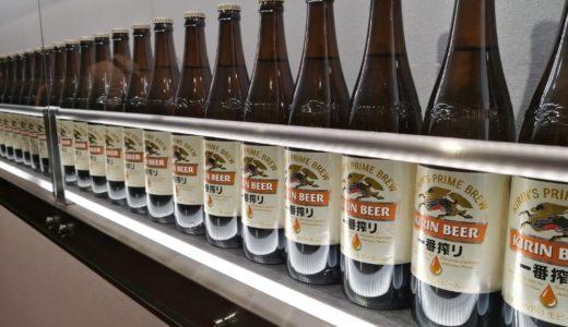 【体験レポート】キリンビール仙台工場見学|試飲ができて大人も大満足