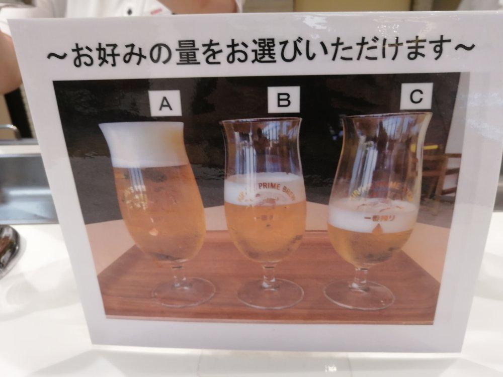 ビールの量を選べます