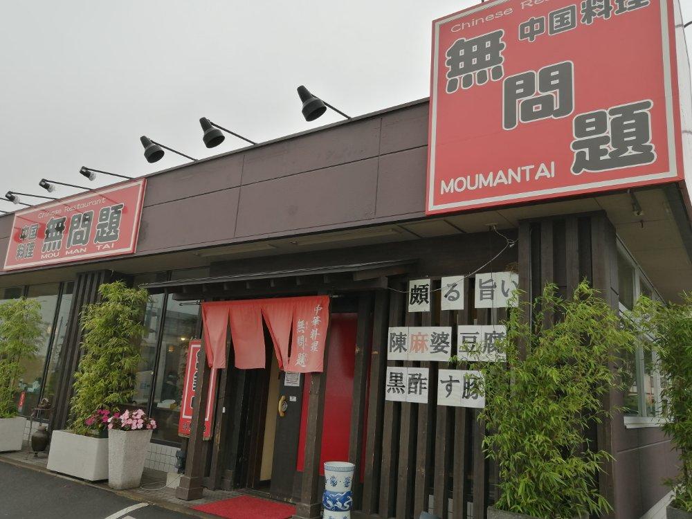 名取市の中国料理無問題