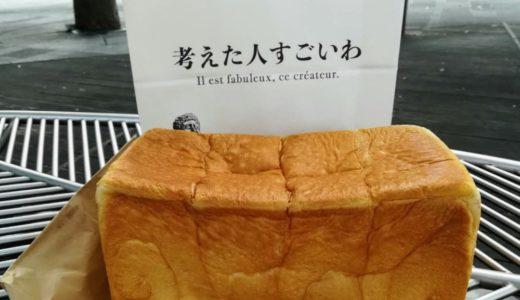 【これは必食】高級食パン「考えた人すごいわ 仙台店」の最新情報更新中