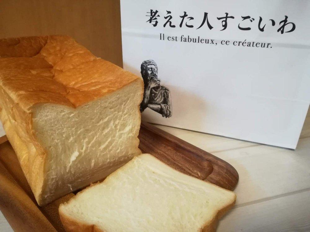 考えた人すごいわの魂仕込食パン