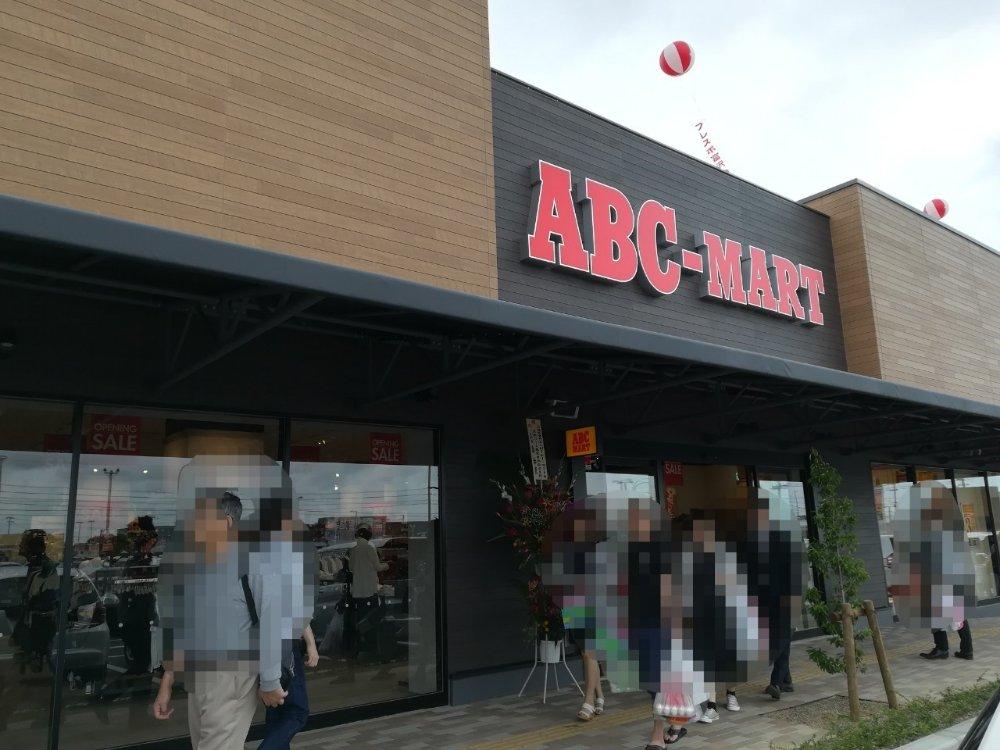 ABCマートフレスポ富沢店