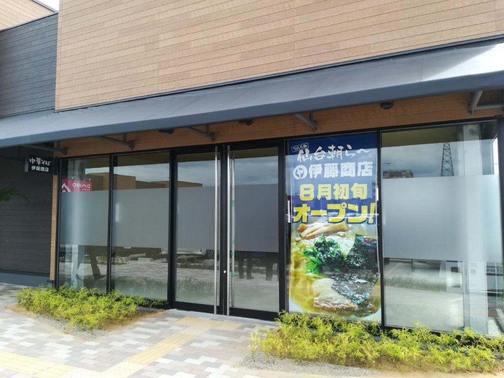 伊藤商店 フレスポ富沢店