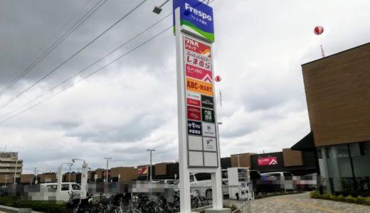【速報】フレスポ富沢のオープン初日レポ|テナント一覧や駐車場について