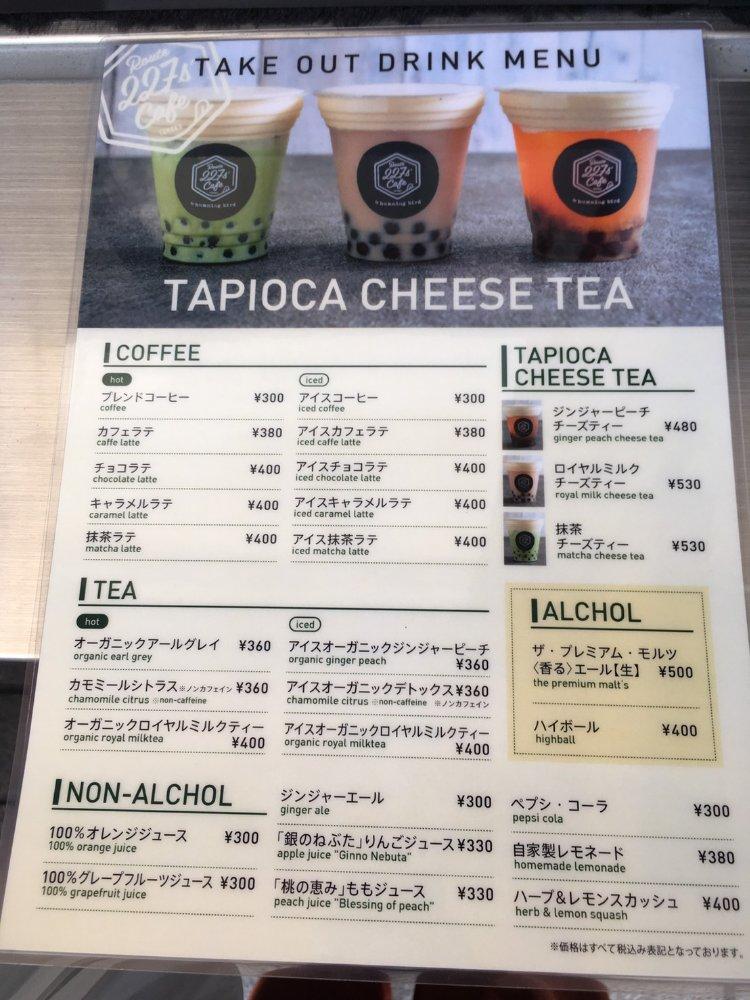 勾当台公園ルート227s'カフェのタピオカチーズティー
