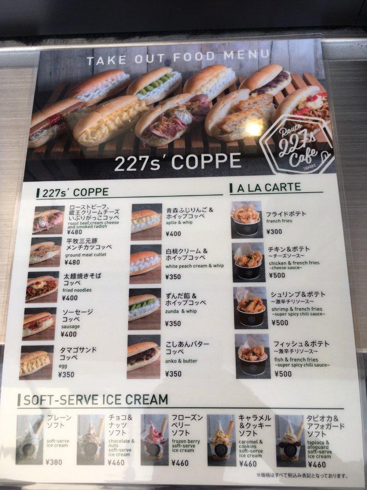 ルート227s'カフェのコッペパンメニュー