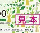 仙台市プレミアム付商品券(見本)