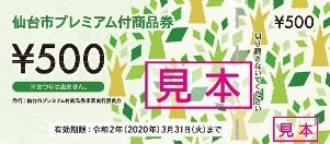 【お知らせ】仙台市がプレミアム付き商品券の利用可能店舗を募集中