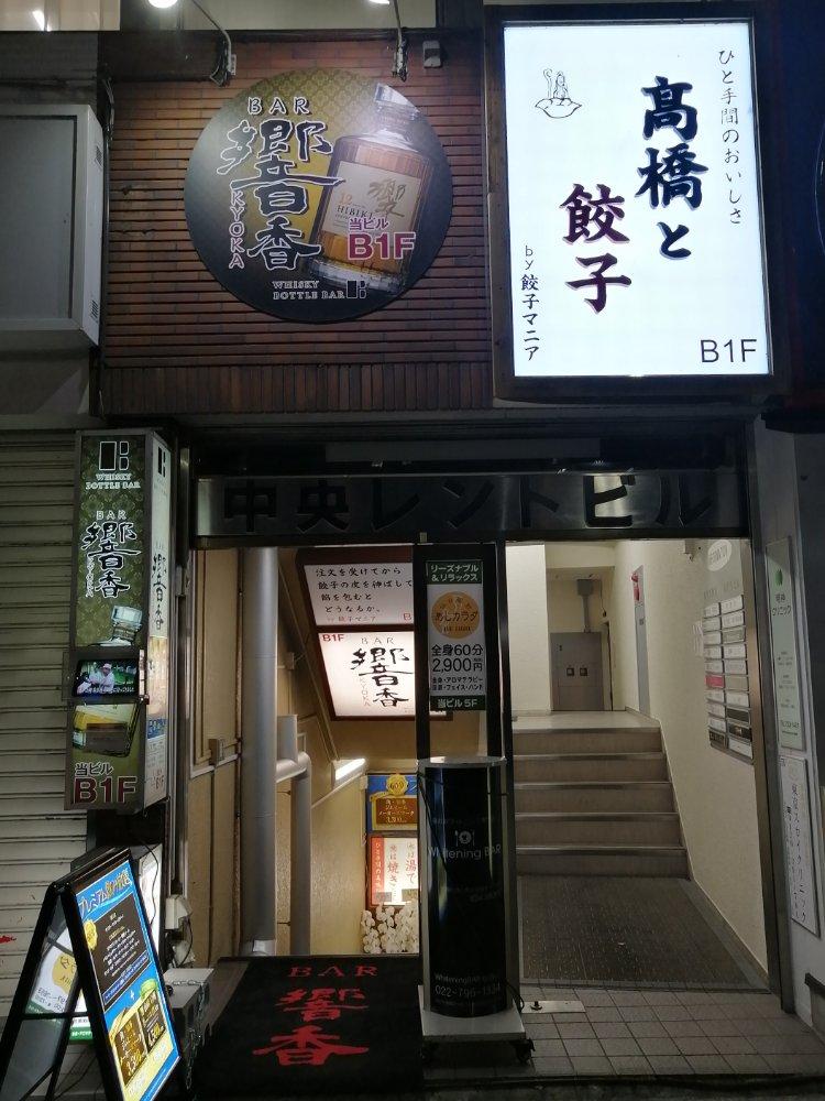 高橋と餃子by餃子マニア