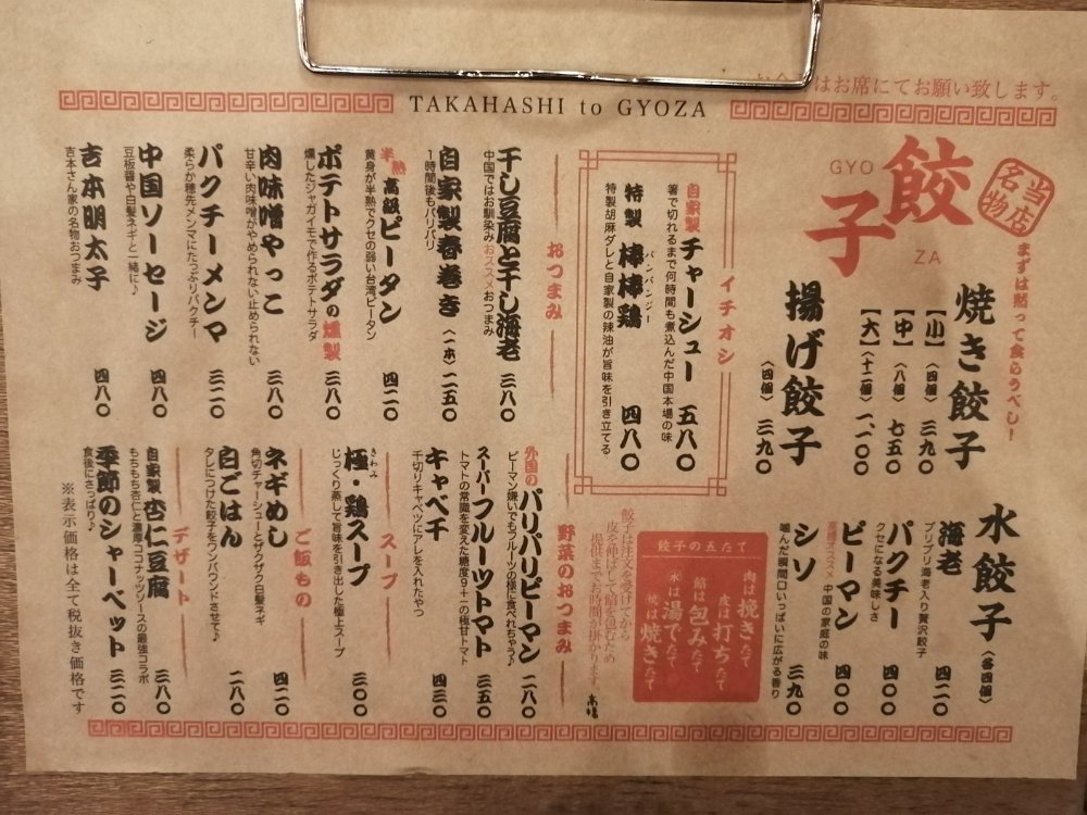 仙台 高橋と餃子のメニュー