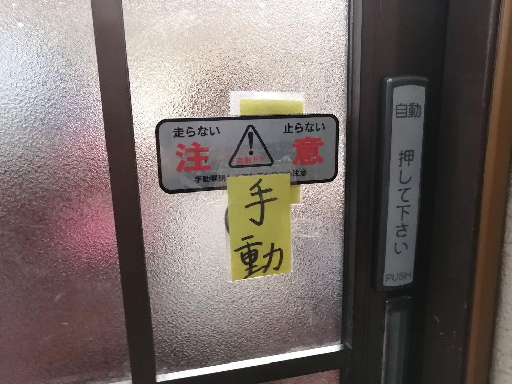 ドアは手動