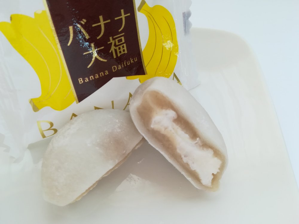 喜久福 バナナ大福