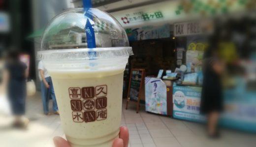 【食レポ】お茶の井ヶ田 喜久水庵 タピオカパールずんだシェイク