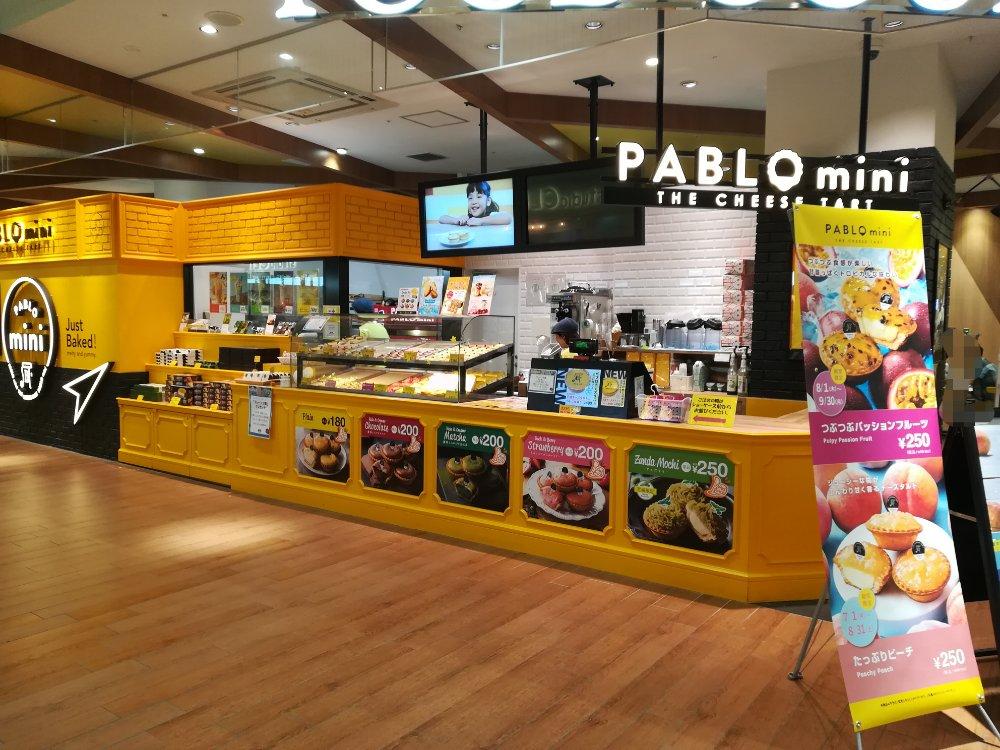 PABLO mini ザ・モール仙台長町店