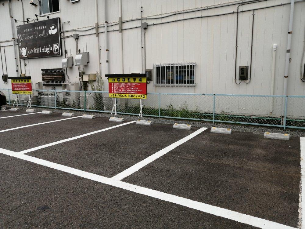 からあげ専門MOJA(もじゃ)名取バイパス店の駐車場