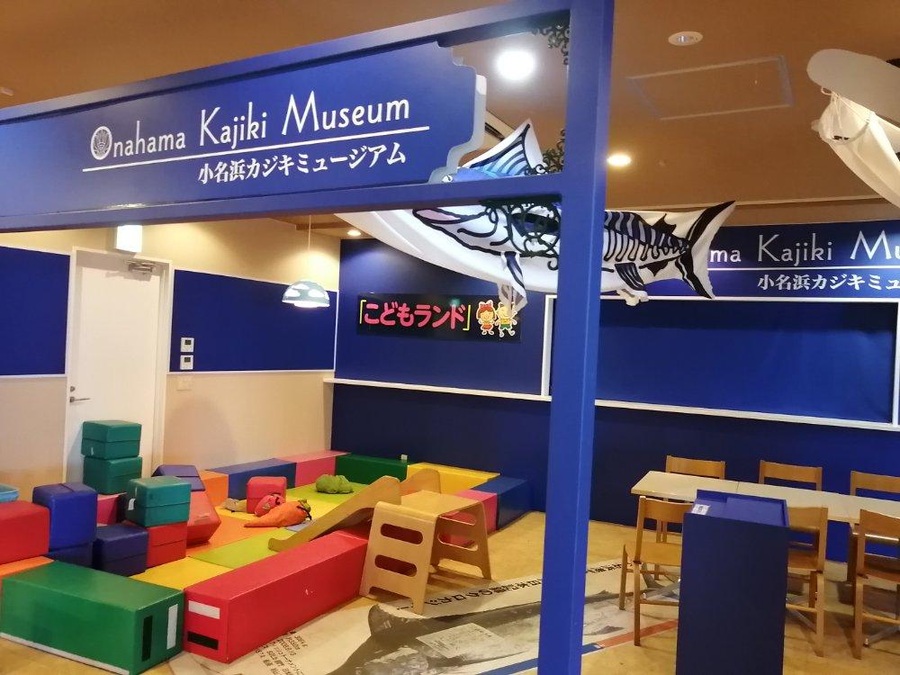 小名浜カジキミュージアム