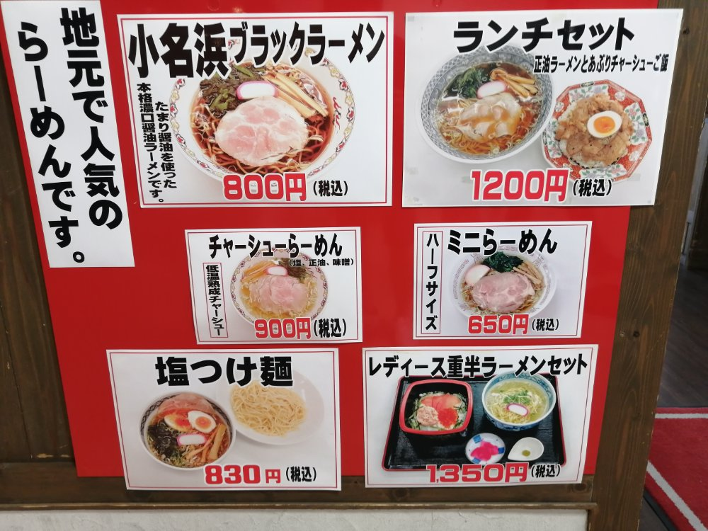 麺屋 五鉄のメニュー