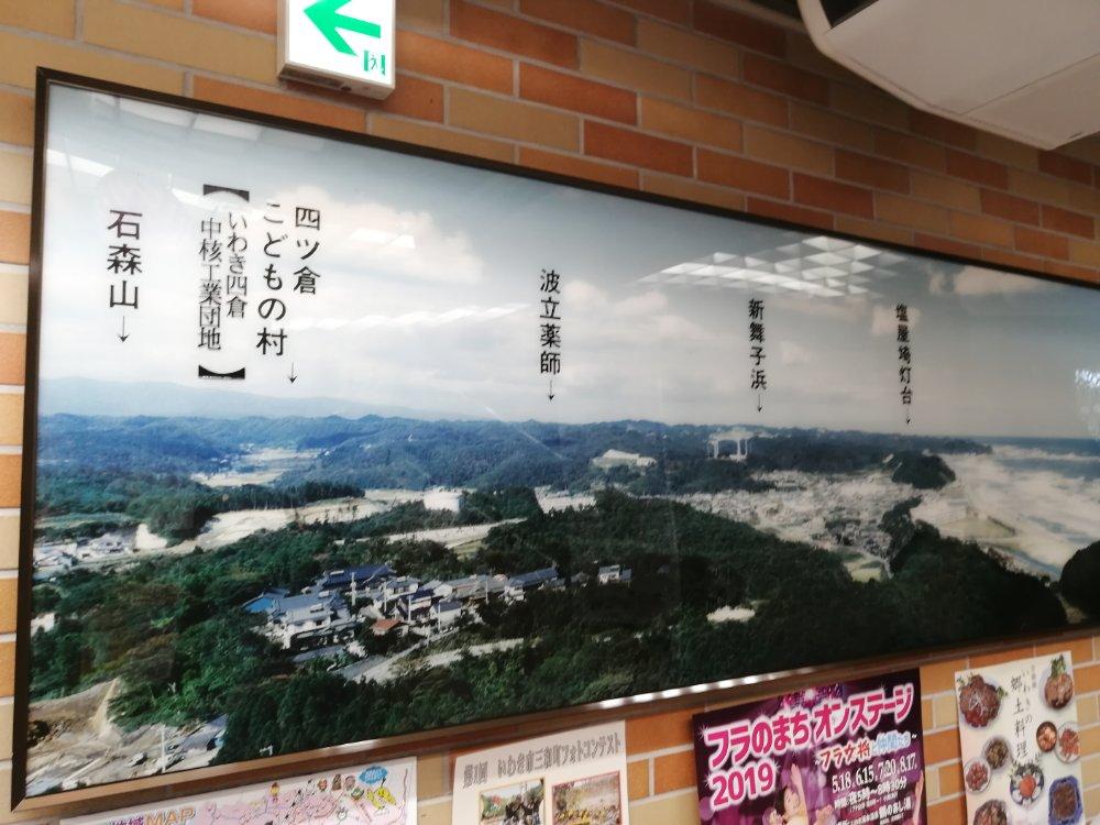 いわきマリンタワーから見える石森山など