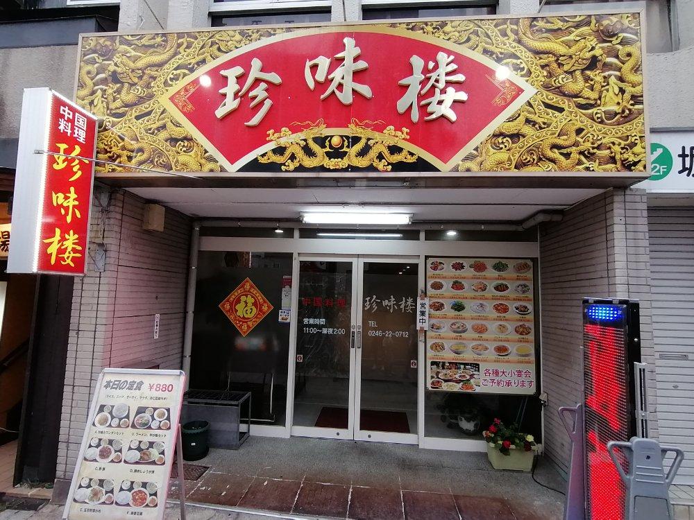 いわき駅前の中国料理珍味楼