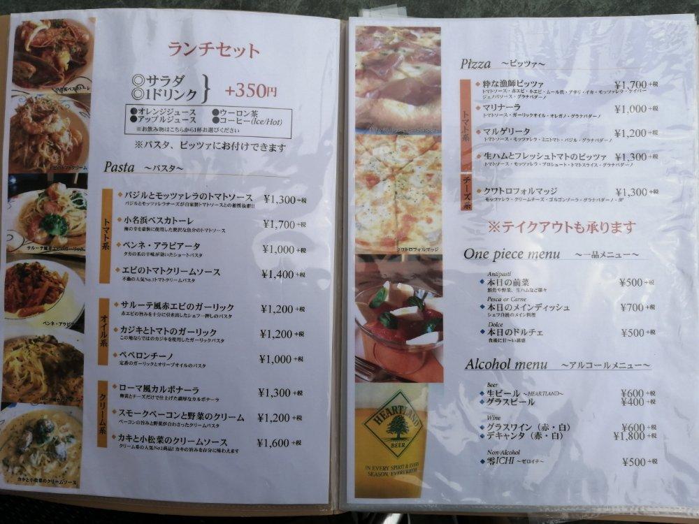 小名浜美食ホテルのメニュー