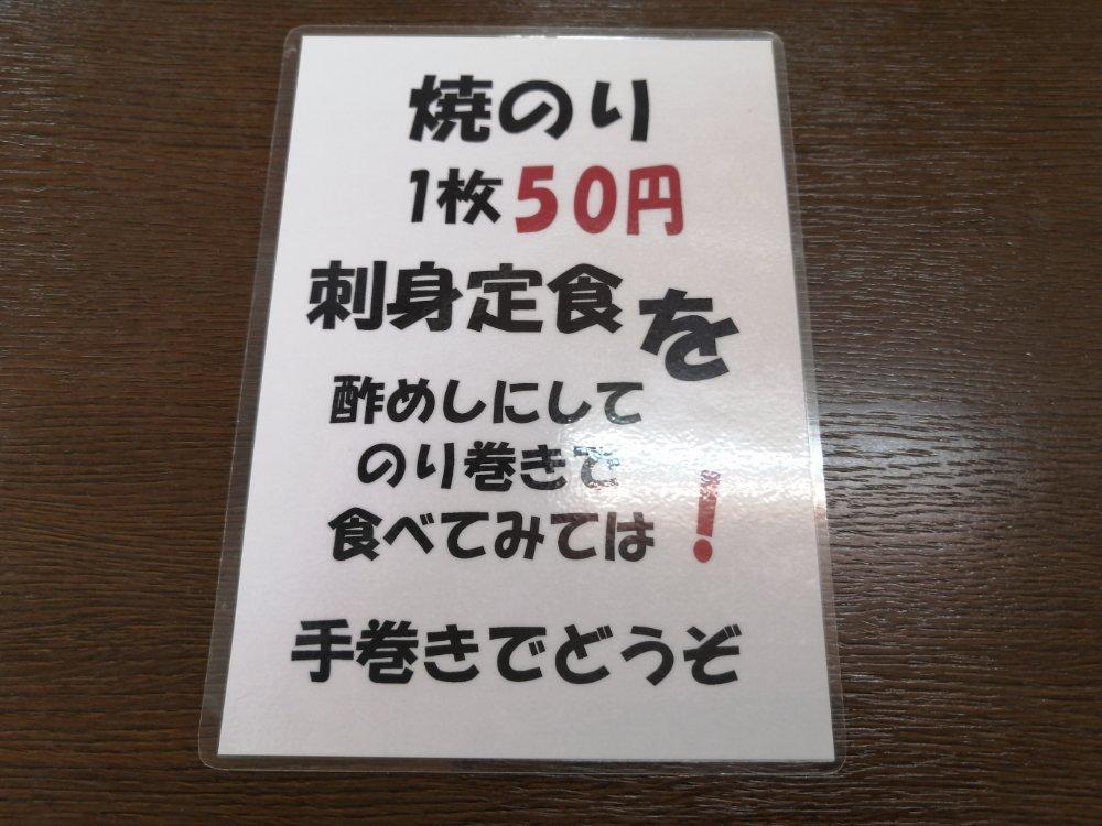 焼きのりは50円