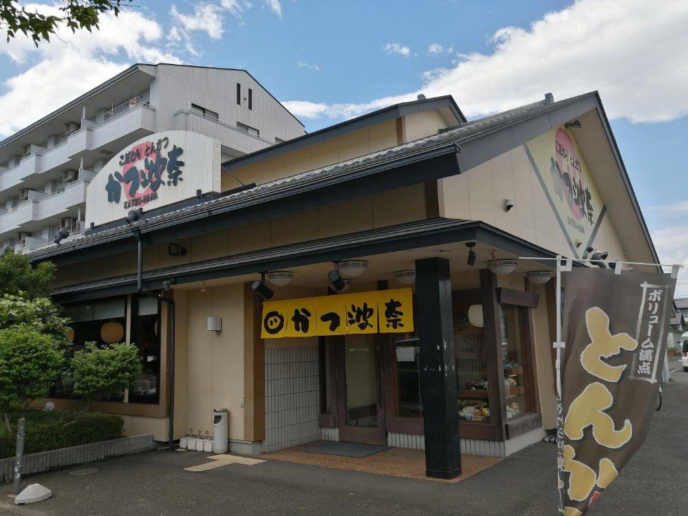 本格とんかつ かつ波奈 柳生店