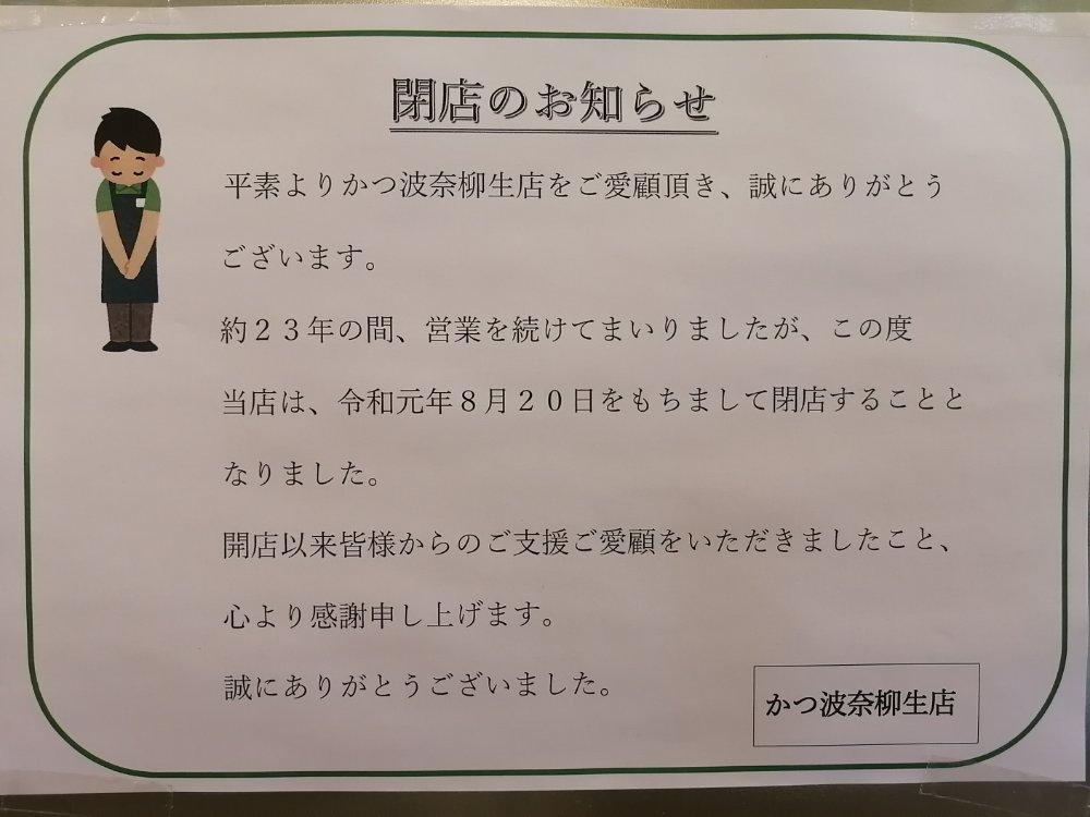 かつ波奈 柳生店 閉店のお知らせ